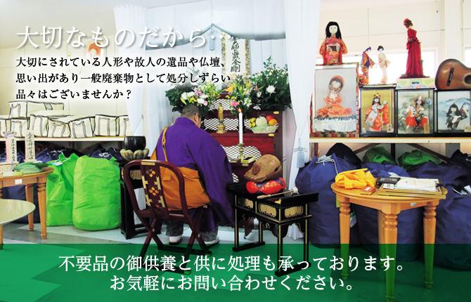 メモリードグループ エンゼルセンター 【遺品御供養サービス】長崎を中心に遺品整理・ハウスクリーニング・不用品回収・家屋解体を行っております。お気軽にお問合せくださいませ。