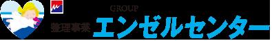 メモリードグループ 整理事業 長崎 エンゼルセンター公式ページ